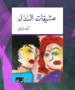 افضل الروايات العربية 2015 - افضل روايات 2015 العربية - رواية عشيقات النذل