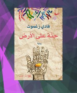 افضل الروايات العربية 2015 - افضل روايات 2015 العربية - رواية جنة على الأرض