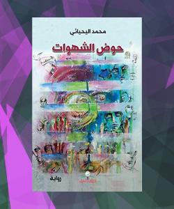 افضل الروايات العربية 2015 - افضل روايات 2015 العربية - رواية حوض الشهوات