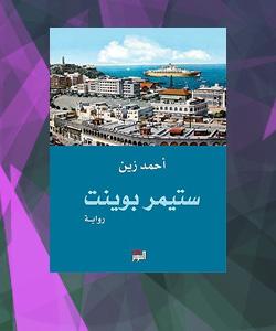 افضل الروايات العربية 2015 - افضل روايات 2015 العربية - رواية ستيمر بوينت