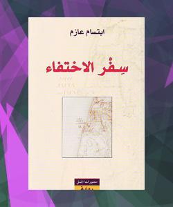 افضل الروايات العربية 2015 - افضل روايات 2015 العربية - رواية سفر الاختفاء