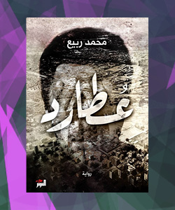 افضل الروايات العربية 2015 - افضل روايات 2015 العربية - رواية عطارد