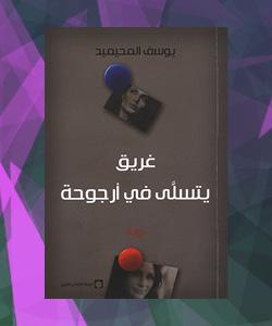 افضل الروايات العربية 2015 - افضل روايات 2015 العربية - رواية غريق يتسلى في أرجوحة