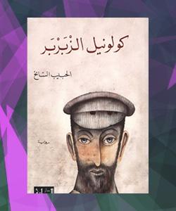 افضل الروايات العربية 2015 - افضل روايات 2015 العربية - رواية كولونيل الزبربر