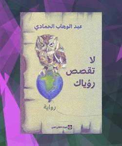 افضل الروايات العربية 2015 - افضل روايات 2015 العربية - رواية لا تقصص رؤياك