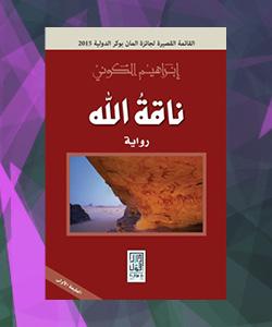 افضل الروايات العربية 2015 - افضل روايات 2015 العربية - رواية ناقة الله