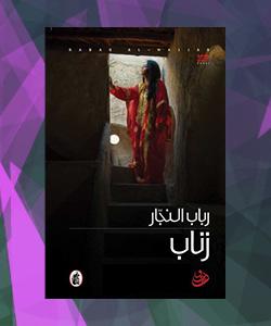 افضل الروايات العربية 2015 - افضل روايات 2015 العربية - رواية رباب النجّار