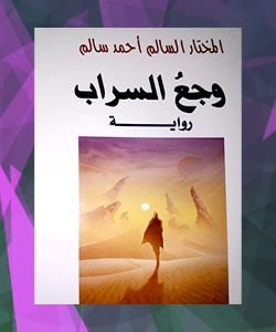 افضل الروايات العربية 2015 - افضل روايات 2015 العربية - رواية وجع السراب