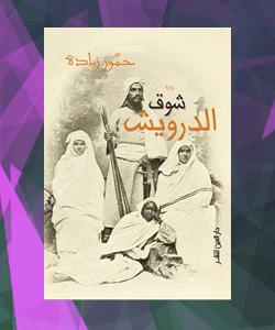 افضل الروايات العربية 2015 - افضل روايات 2015 العربية - رواية شوق الدرويش