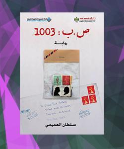 افضل الروايات العربية 2015 - افضل روايات 2015 العربية - رواية ص. ب: 1003