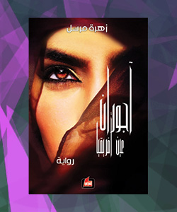 افضل الروايات العربية 2015 - افضل روايات 2015 العربية - رواية آجوران عين أفريقيا