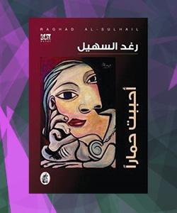 افضل الروايات العربية 2015 - افضل روايات 2015 العربية - رواية أحببت حماراً