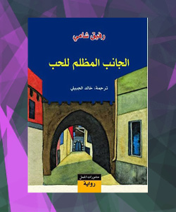 افضل الروايات العربية 2015 - افضل روايات 2015 العربية - رواية الجانب المظلم للحب
