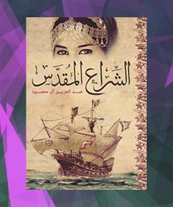 افضل الروايات العربية 2015 - افضل روايات 2015 العربية - رواية الشراع المقدس