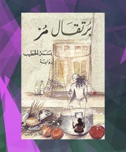 افضل الروايات العربية 2015 - افضل روايات 2015 العربية - رواية برتقال مُرّ