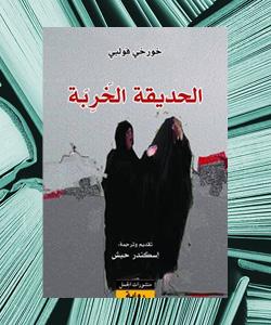 روايات مترجمة - رواية الحديثة الخربة