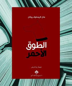 روايات مترجمة - رواية الطوق الأحمر