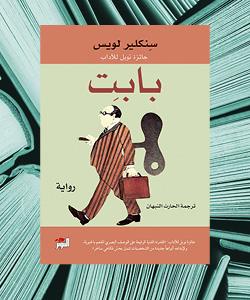 روايات مترجمة - رواية بابت