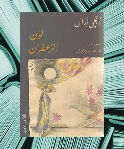 روايات مترجمة - رواية لون الزعفران