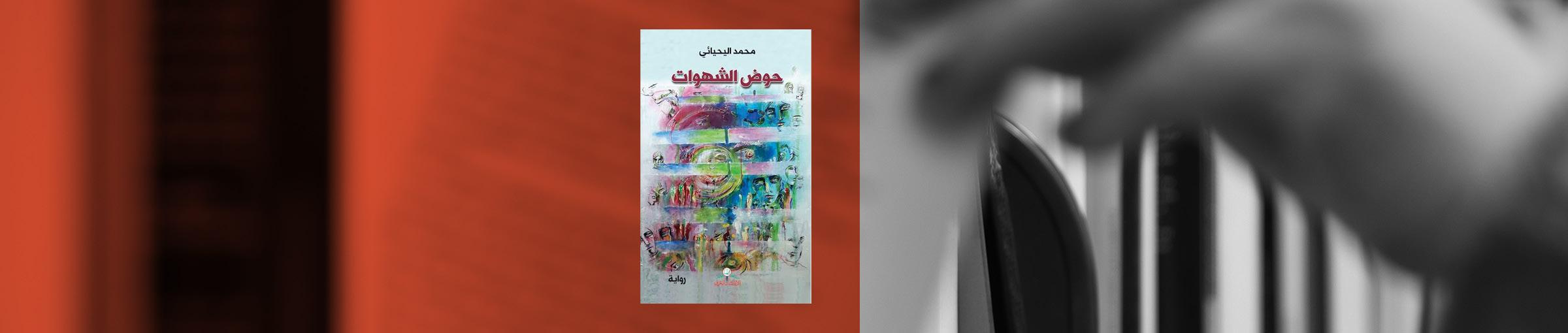 """""""حوض الشهوات""""، تاريخ سلطنة عُمان وأسرار ناسها"""