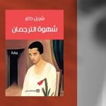 """""""شهوة الترجمان""""، شهوات تتناسل عنها الحكايات والأسئلة"""