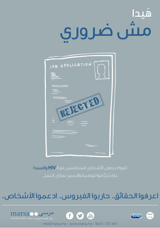 تمييز ضد حاملي فيروس HIV في لبنان