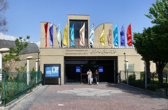 متحف طهران للفنون المعاصرة