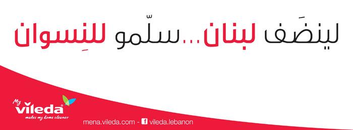 الإعلانات في لبنان - لينضف لبنان