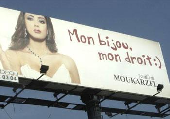 الإعلانات في لبنان - حقوق المرأة قطعة من الالماس