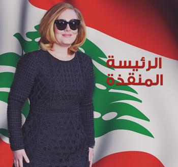 صفحات فيسبوك لبنانية - عديلة