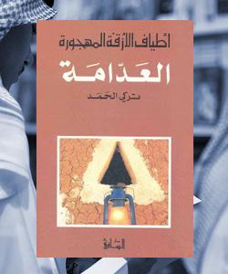 كتب ممنوعة في السعودية - العدامة
