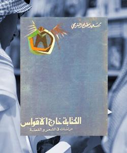كتب ممنوعة في السعودية - الكتابة خارج الأقواس