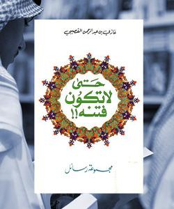 كتب ممنوعة في السعودية - حتى لا تكون فتنة