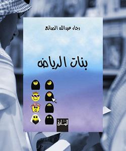 كتب ممنوعة في السعودية - بنات الرياض