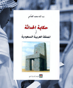 كتب ممنوعة في السعودية - حكاية الحداثة