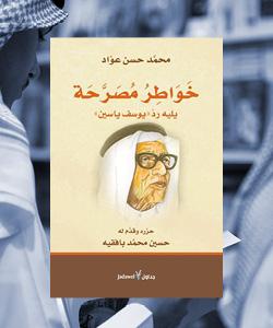 كتب ممنوعة في السعودية - خواطر مصرحّة