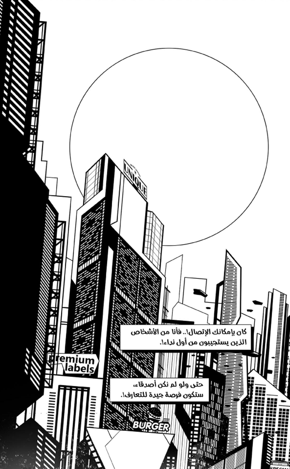 الرواية المصورة داني - الصفحة 7