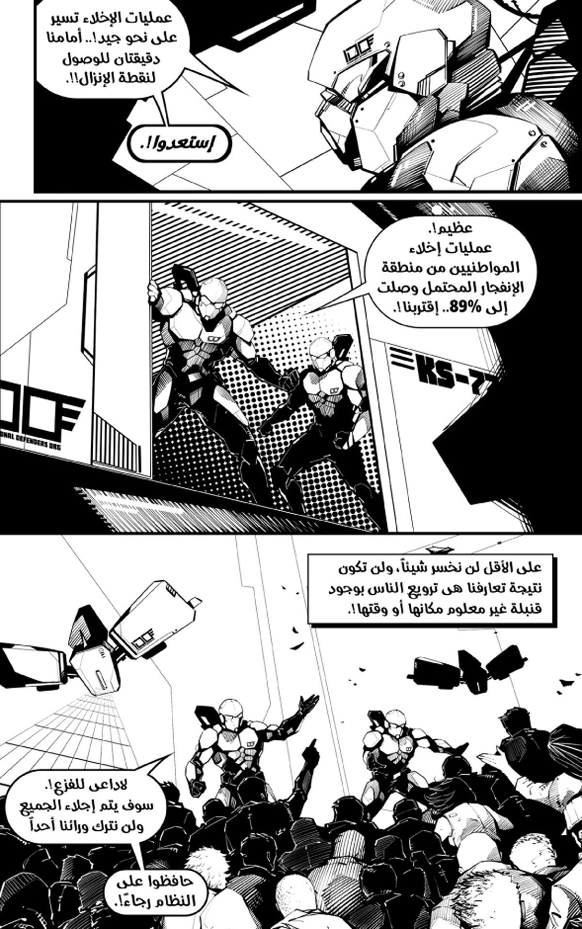 الرواية المصورة داني - الصفحة 8