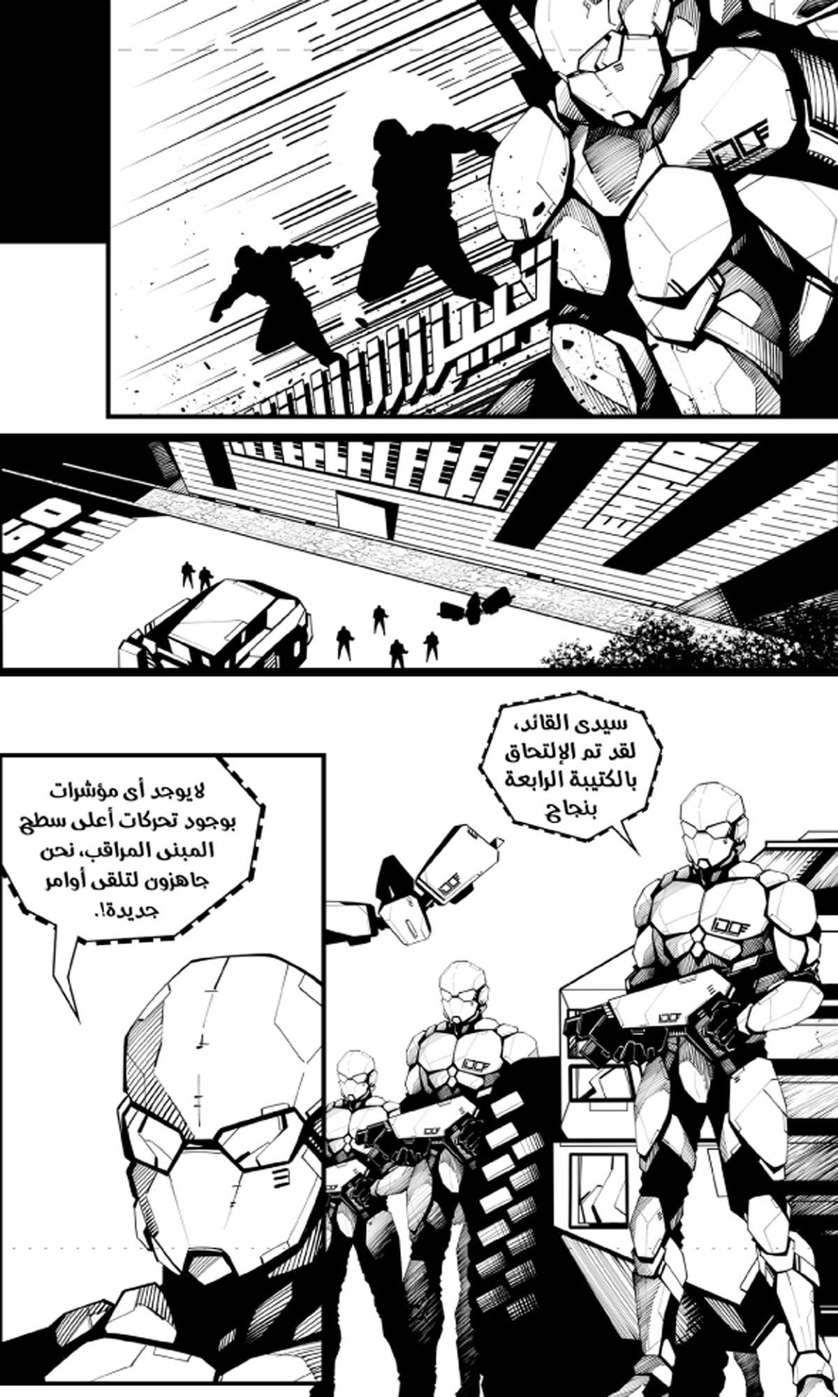 الرواية المصورة داني - الصفحة 10