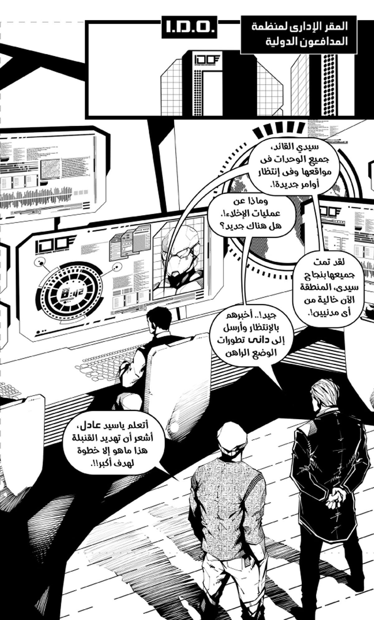 الرواية المصورة داني - الصفحة 11