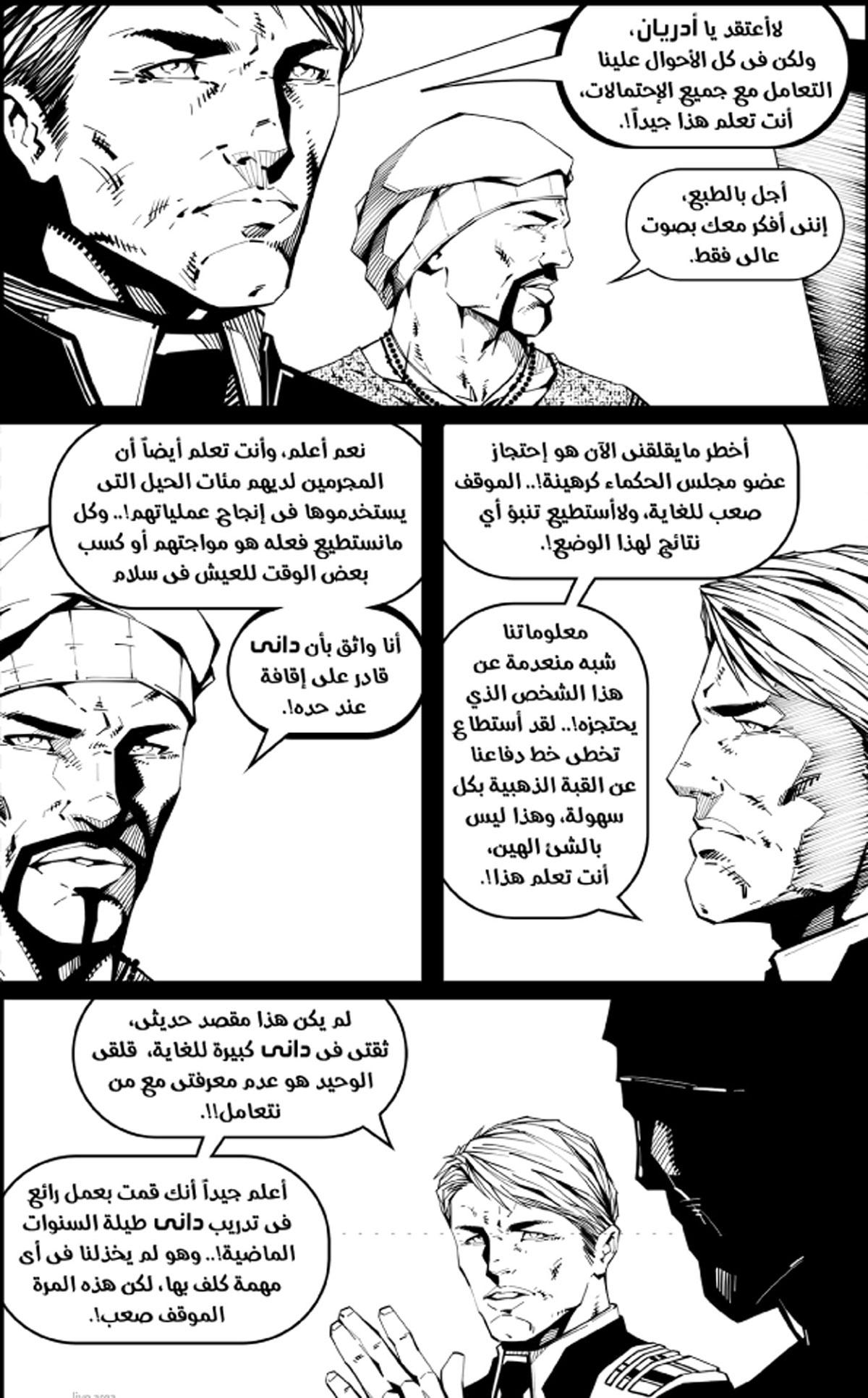 الرواية المصورة داني - الصفحة 12