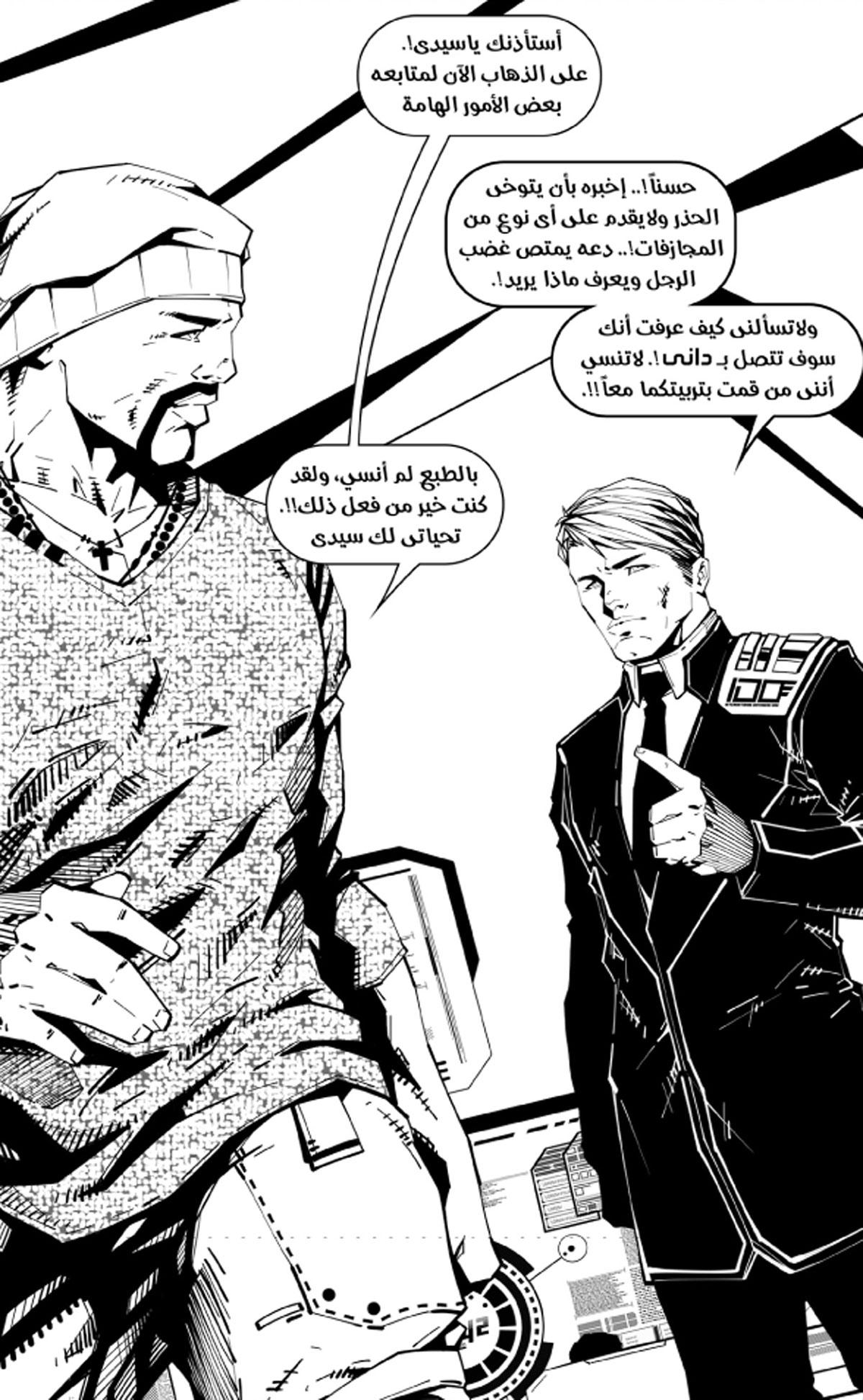 الرواية المصورة داني - الصفحة 13