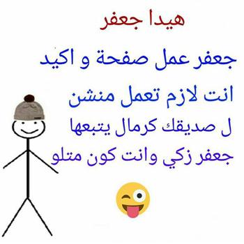 صفحات فيسبوك لبنانية - Jaafar