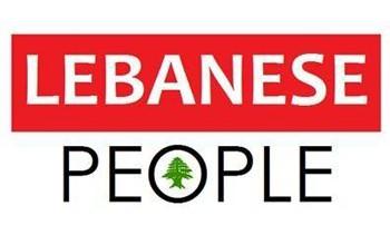 صفحات فيسبوك لبنانية - Lebanese-People