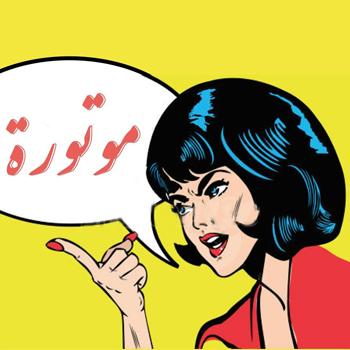 صفحات فيسبوك لبنانية - Mawtoura