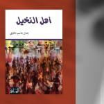 """""""أهل النخيل""""، رواية الحنين إلى مدينة البصرة  قبل أن تدمرها الحرب"""