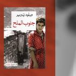 """رواية """"جنوب الملح""""، أوجاع جنوب الجزائر وجراحه"""