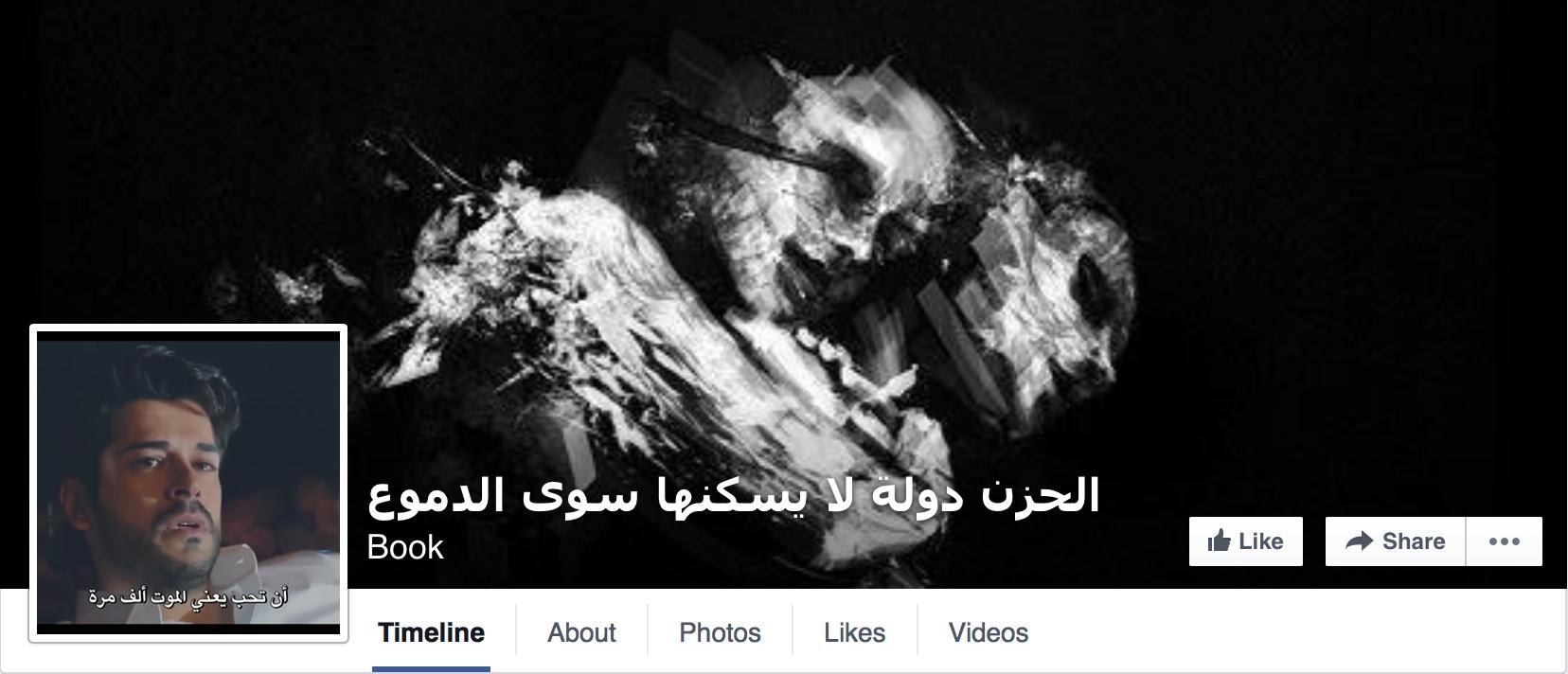 المازوشية النفسية العربية - صفحة الحزن دولة