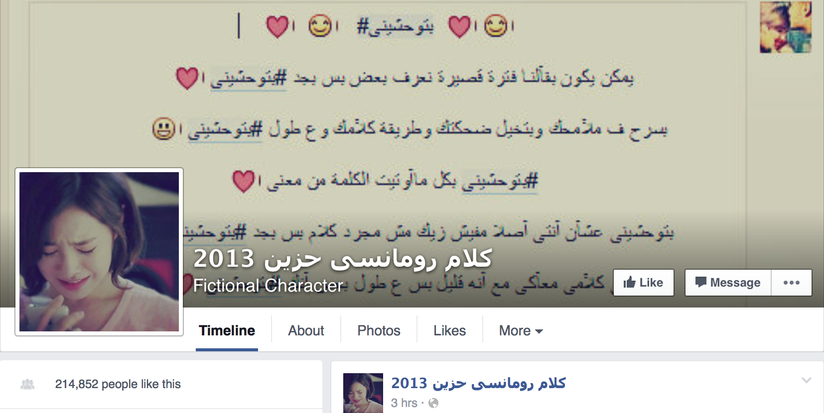 المازوشية النفسية العربية - صفحة كلام رومانسي حزين