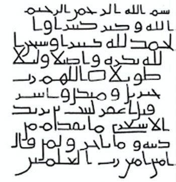 تطور الأبجدية العربية